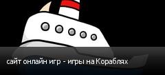 сайт онлайн игр - игры на Кораблях
