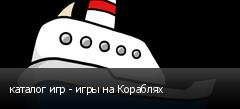 каталог игр - игры на Кораблях