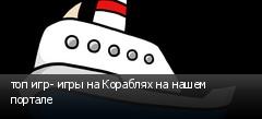 топ игр- игры на Кораблях на нашем портале