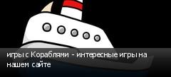 игры с Кораблями - интересные игры на нашем сайте