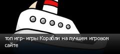 топ игр- игры Корабли на лучшем игровом сайте