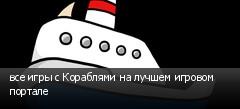 все игры с Кораблями на лучшем игровом портале