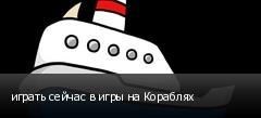 играть сейчас в игры на Кораблях