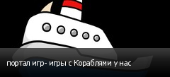 портал игр- игры с Кораблями у нас