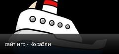 сайт игр - Корабли