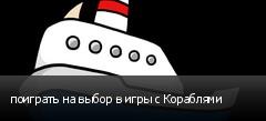 поиграть на выбор в игры с Кораблями