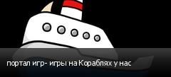 портал игр- игры на Кораблях у нас
