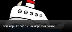 топ игр- Корабли на игровом сайте