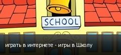 играть в интернете - игры в Школу