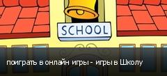 поиграть в онлайн игры - игры в Школу