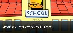 играй в интернете в игры Школа