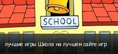 лучшие игры Школа на лучшем сайте игр