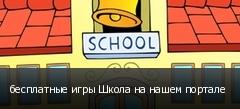 бесплатные игры Школа на нашем портале