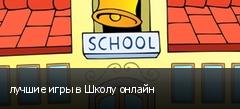 лучшие игры в Школу онлайн