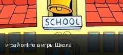 играй online в игры Школа