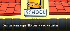 бесплатные игры Школа у нас на сайте