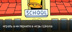играть в интернете в игры Школа