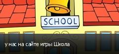 у нас на сайте игры Школа