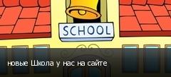 новые Школа у нас на сайте