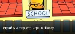 играй в интернете игры в Школу