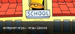 интернет игры - игры Школа