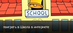поиграть в Школа в интернете