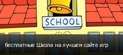 бесплатные Школа на лучшем сайте игр