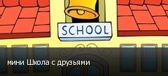 мини Школа с друзьями