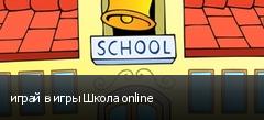 играй в игры Школа online