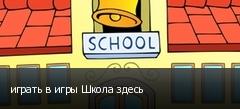 играть в игры Школа здесь