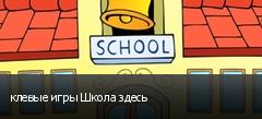 клевые игры Школа здесь