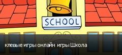 клевые игры онлайн игры Школа