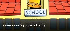 найти на выбор игры в Школу