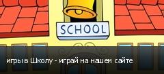 игры в Школу - играй на нашем сайте