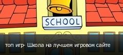 топ игр- Школа на лучшем игровом сайте