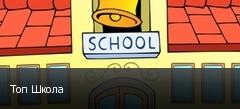 Топ Школа
