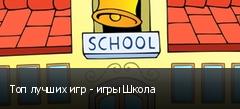 Топ лучших игр - игры Школа