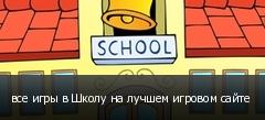 все игры в Школу на лучшем игровом сайте