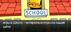 игры в Школу - интересные игры на нашем сайте