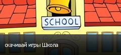 скачивай игры Школа