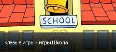 клевые игры - игры Школа