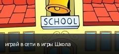 играй в сети в игры Школа