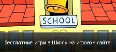 бесплатные игры в Школу на игровом сайте