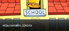 игры онлайн, Школа