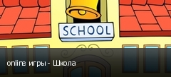 online игры - Школа