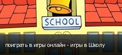 поиграть в игры онлайн - игры в Школу