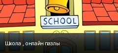 Школа , онлайн пазлы