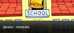 Школа - поиграть