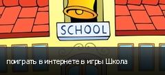 поиграть в интернете в игры Школа