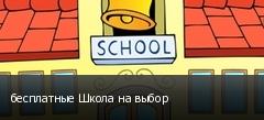 бесплатные Школа на выбор